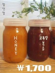 [모리]유리병 트위스트캡 500ml - 국내산!!!   밀폐유리병, 플라스틱뚜껑유리병, 매실청유리병, 쨈병, 냉장고정리